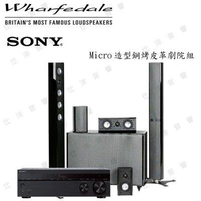 Sony STR-DH790 + MICRO 造型鋼烤皮革劇院組  『另售YAMAHA 李斯特210』