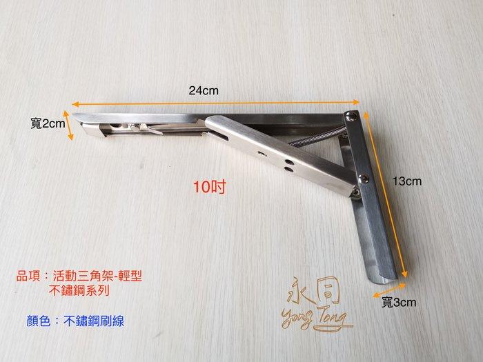 『YT五金』輕型 不鏽鋼 10吋 單支販售 摺疊 活動 三角架 L型支撐架 層板架 L架 彈簧支架 JC321ST