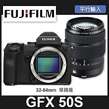 【聖佳】Fujifilm FUJI 富士 GFX 50s +32-64mm 平行輸入