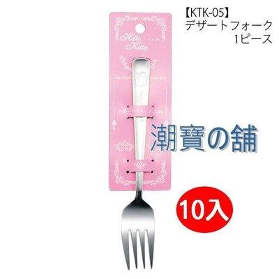 【潮寶の舖精品店】日本製 Kitty不鏽鋼大叉1入-10入組