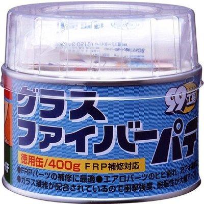 SOFT 99 玻璃纖維補土 修補FR...