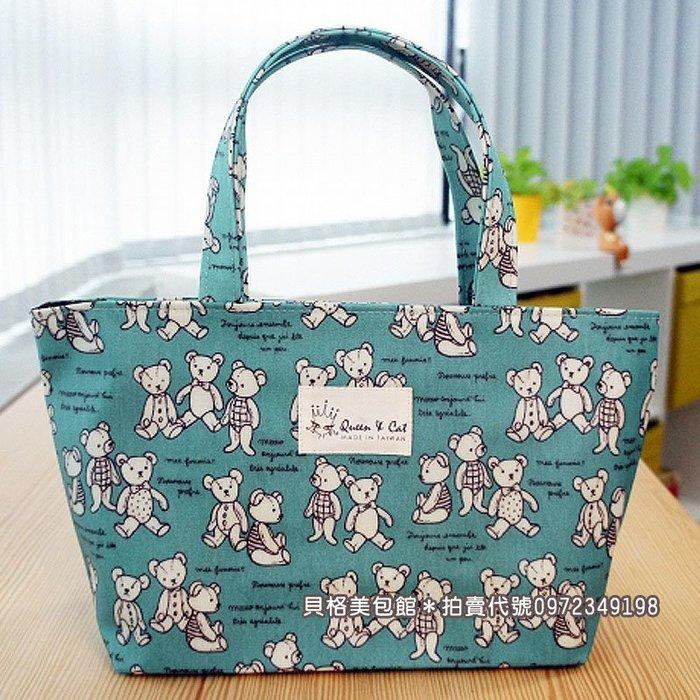 【全館現貨】小包BP 藍小熊 貝格美包館 Queen&Cat 台灣製防水包 手提袋 便當袋 水餃包