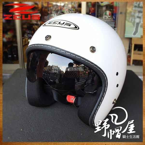三重《野帽屋》ZEUS ZS-380 FA 復古帽 內鏡片 復古騎士風 GOGORO。白