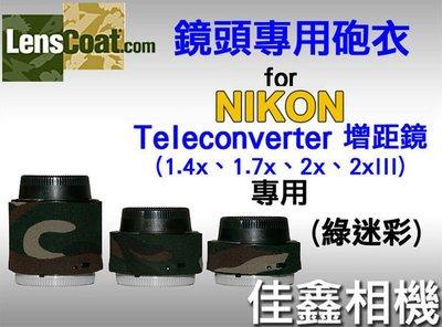 @佳鑫相機@(全新品)美國 Lenscoat 大砲迷彩砲衣(綠迷彩) for Nikon 1.4x/1.7x/2x/2xIII 增距鏡