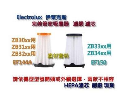 副廠 濾芯 適  Electrolux  伊萊克斯 完美管家吸塵器  EF144 EF150