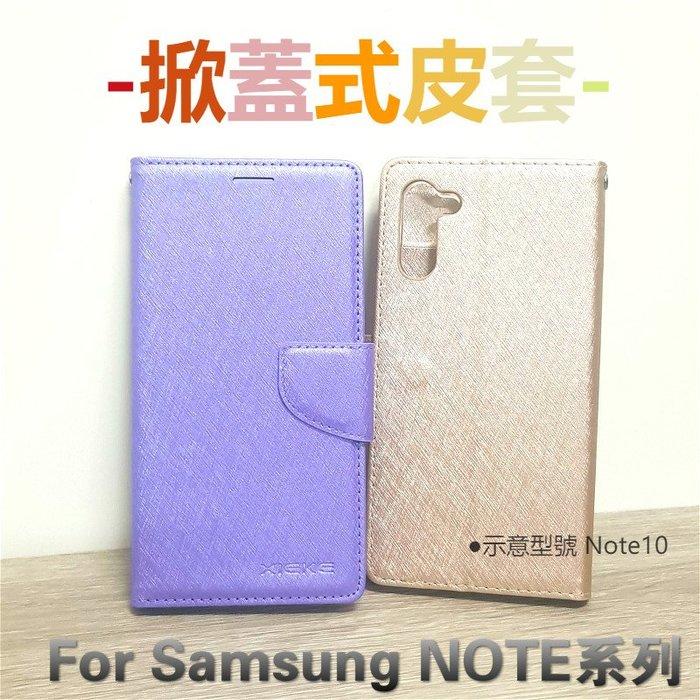SAMSUNG Note10 Plus 手機皮套 蠶絲紋皮套 附掛繩孔 磁吸皮套 保護皮套 側掀 掀蓋 翻蓋皮套
