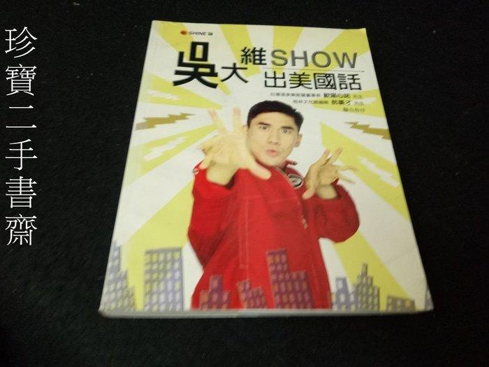 【珍寶二手書齋FA124】《吳大維SHOW出美國話》ISBN:9578115202│水晶圖書│吳大維