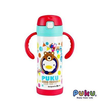 藍色企鵝PUKU-不鏽鋼兩用吸管水瓶350ml(小熊白)P14731