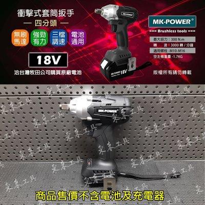 ㊣東來工具㊣MK-POWER 18V 四分衝擊板手 無刷板手機 4分板手 充電板手 適用於 牧田18V 鋰電池