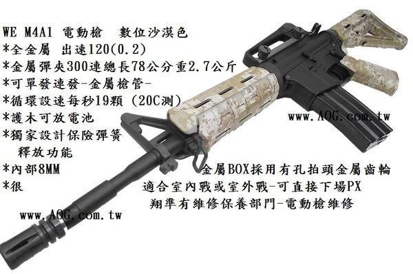 【翔準軍品AOG】 台灣製 電動槍 數位沙漠色 電槍 狙擊槍 長槍 鋼製齒輪 初速120土5