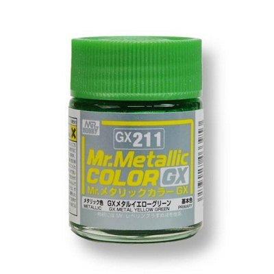 【GUNZE GX211】硝基系油性漆 18ml 金屬黃綠 (GX-211)