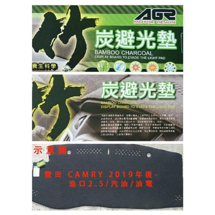 (C+西加小站)AGR竹炭避光墊‧豐田 TOYOTA 進口 CAMRY 2.5 /2.5H ( 2019- 2020 )