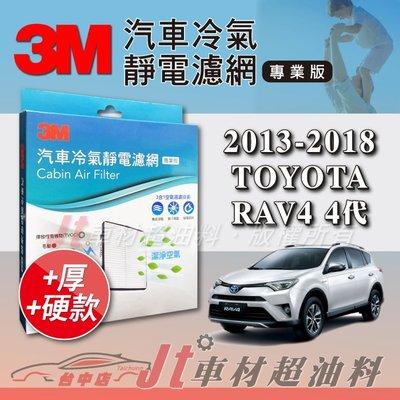 Jt車材 - 3M靜電冷氣濾網 - 豐田 TOYOTA RAV4 2013~2018年 可過濾PM2.5 加厚版 附發票