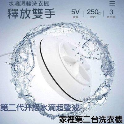 【Love Shop】2代水滴超聲波 渦輪洗衣機 攜帶式旅行洗衣器 正反面旋轉迷你洗衣機 USB洗衣機
