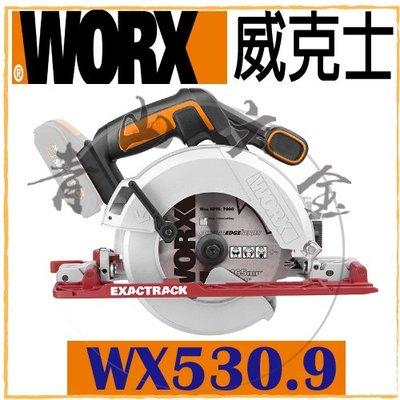 『青山六金』現貨 WORX 威克士 WX530.9 空機 圓鋸機 20V 165mm 充電式 鋸片 刀片 木工