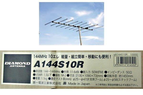 《飛翔無線3C》DIAMOND A144S10R (日本進口) 144MHz 基地台用 單頻指向型天線〔 定向天線 〕