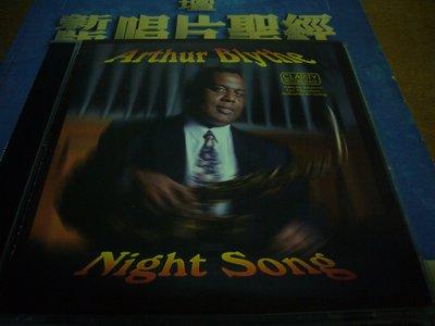 發燒戰神Clarity發燒天碟 Arthur Blythe Night Song 1997早期美國首盤