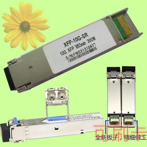 5Cgo【權宇】WT 多模 雙LC接口 10GBASE-SR-XFP 10Gb 光纖模組 3.3/5伏 300米 含稅