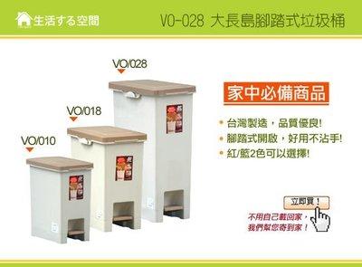 【生活空間】VO028長島28L踏式垃圾桶/ 分類垃圾桶/ 直立式/ 資源分類回收/ 腳踏式垃圾桶