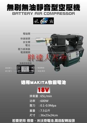 胖達人五金 無刷無油靜音型空壓機 (風霸fiac ) 適用  MAKITA 牧田 電池 18V