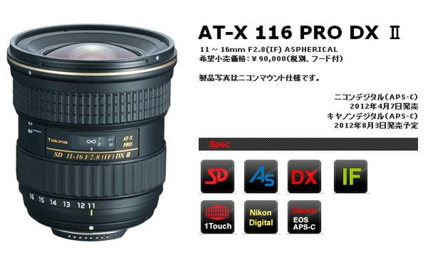 【eWhat億華】最新 Tokina 11-16mm F2.8 AT-X 116 PRO DX II AF 第二代 平輸 FOR NIKON 【1】