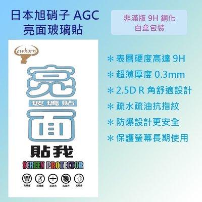 三星 Samsung Galaxy A30s 6.4吋 A307 日本旭硝子AGC 9H鋼化玻璃保護貼 螢幕貼 疏水疏油 高雄市