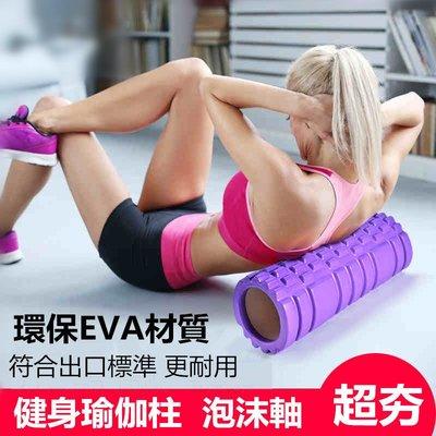 【博宇批發】健身泡沫軸 瑜伽柱 泡沫軸 瑜伽滾筒 肌肉放鬆滾軸 瑜伽滾輪 瘦腿滾筒 按摩軸 舒壓棒 狼牙棒 仿生版