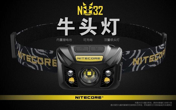 【錸特光電】NITECORE NU32 550流明 125米射程 USB直充 恆流驅動 三光源頭燈 EDC/取代NU30
