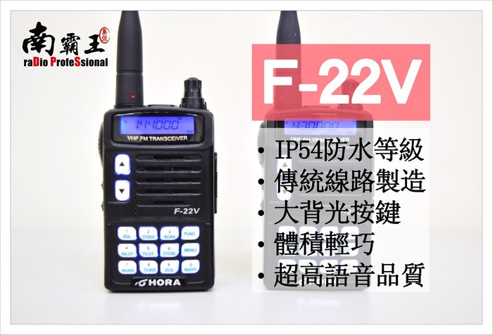 ~No.1南霸王無線~HORA F-22 VHF 單頻對講機 IP54生活防水 F-18 F-30 ADI AF-16