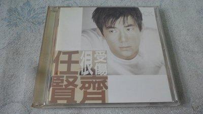 【金玉閣B-3】CD~任賢齊 很受傷~滾石唱片