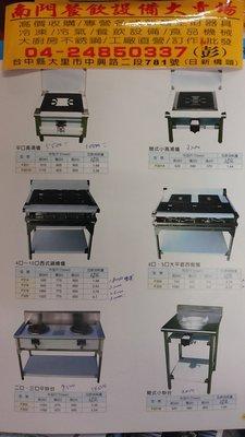 歡迎光臨我的e網賣場南門二手餐飲設備大賣場湯爐台鍋燒麵爐平口爐炒菜爐