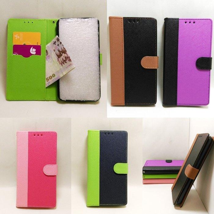 【雙色馬卡龍】HTC 10 (5.2吋) 手機套 側翻皮套
