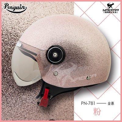 PENGUIN安全帽 PN-781 金蔥系列 金蔥粉 抗UV鏡片 PN781M 海鳥牌 3/4罩 半罩帽 耀瑪騎士部品