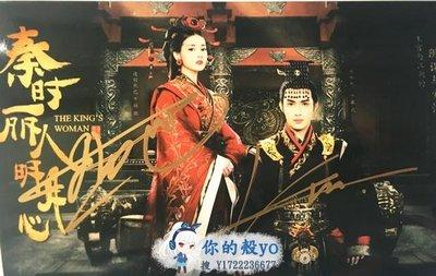 [簽名照]《秦時麗人明月心》主演:張彬彬/迪麗熱巴 親筆簽名照F 精美包裝#5816