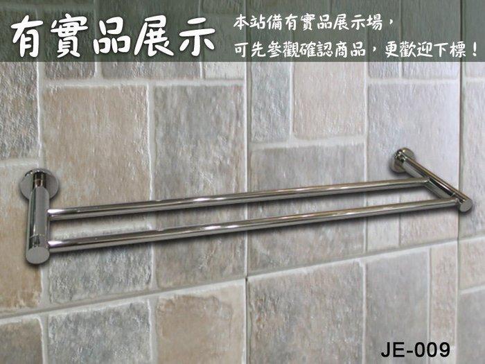 【安心整合】JE-009 不銹鋼雙桿毛巾桿 置物架 浴缸龍頭 面盆龍頭 水龍頭 廚房龍頭 蓮蓬頭