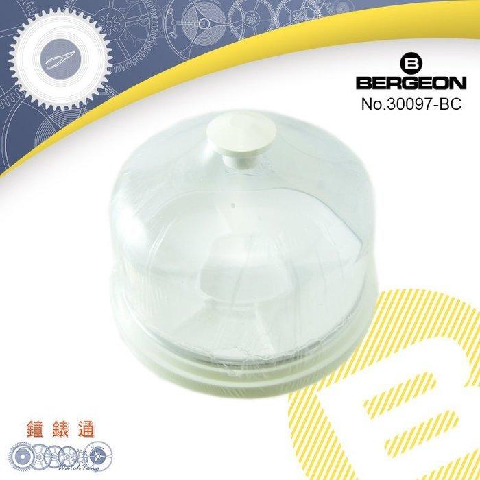 【鐘錶通】B30097-BC《瑞士BERGEON》 防塵罩/機芯零件防塵罩 ├零件盒及工作包/手錶維修工具┤
