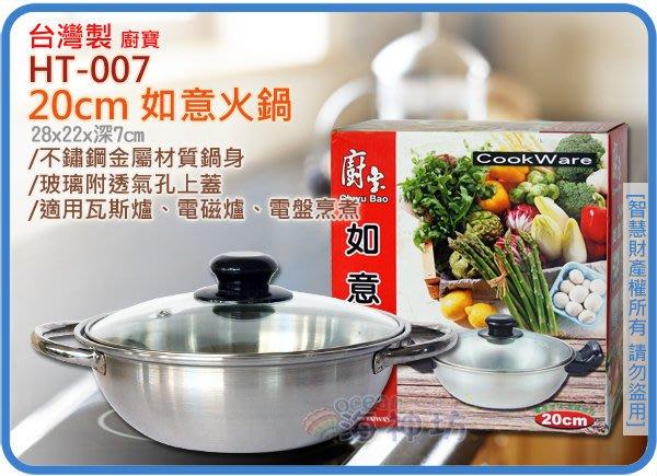 =海神坊=台灣製 廚寶 HT-007 20cm 如意火鍋 臭臭鍋 適電磁爐 瓦斯爐 不鏽鋼鍋 附蓋 歲末特價出清