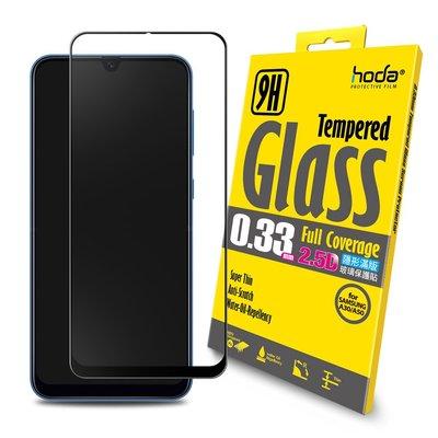 【藍宇3C】HODA Samsung Galaxy A30/A50 2.5D隱形滿版高透光9H鋼化玻璃保護貼