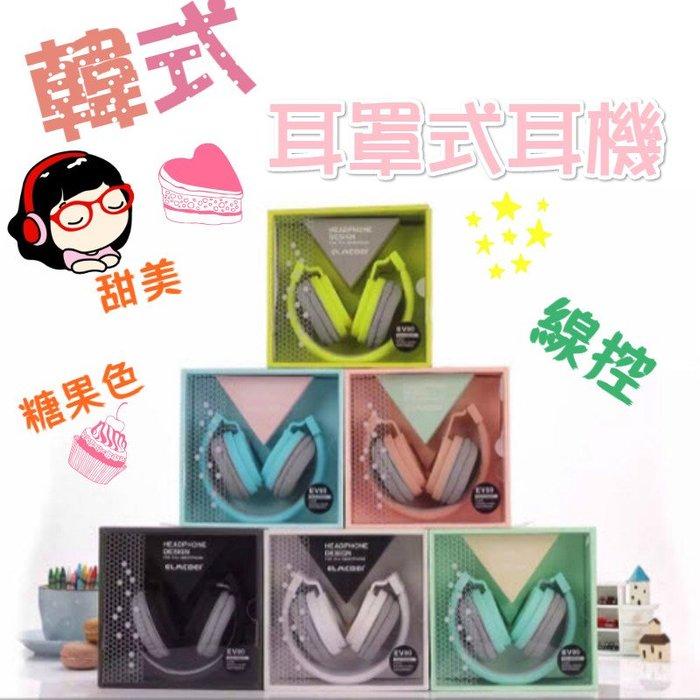 預購 韓國 頭戴式 馬卡龍 糖果耳機 耳罩耳機 麥克風耳機 語音通話 線控耳機 重低音耳機 手機 耳罩式 吃雞
