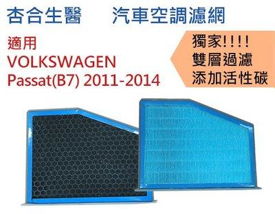[杏合生醫] 適用 福斯 VOLKSWAGEN Passat(B7) 11-14 PM2.5 空調濾網 汽車濾網