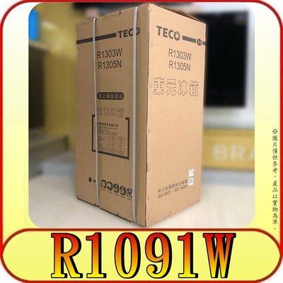 《三禾影》TECO 東元 R1091W 單門小冰箱 99公升【另有R1303W R1001N.R1072LA】