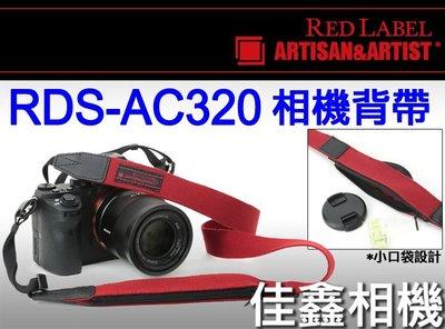 @佳鑫相機@(全新品)RED LABEL(Artisan&Artist)RDS-AC320相機背帶(黑)拉鍊置物袋!免運