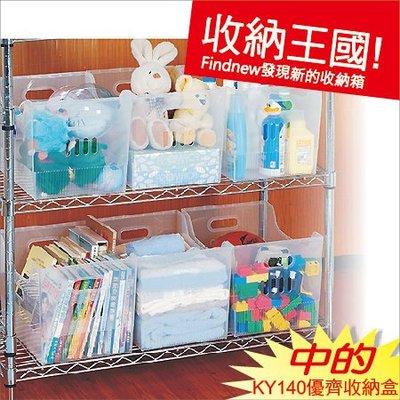 發現新收納箱‧Keyway台灣製造:KY-140優齊透明整理盒(中)『A4文件收納盒,雜誌書籍分類籃』順手好拿!!