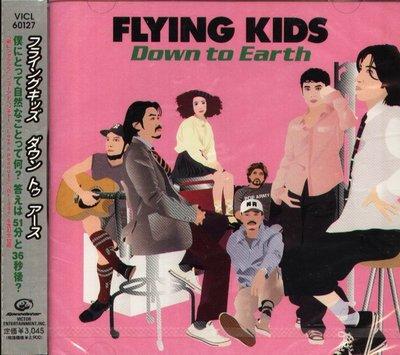 K - FLYING KIDS - DOWN TO EARTH ダウン・トゥ・アース - 日版 - NEW 1997
