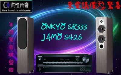 『洪愷音響』年終驚喜大優惠 ONKYO SR333+Jamo S426 超划算優質組合