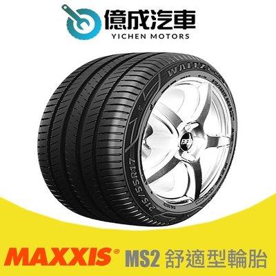 《大台北》億成汽車輪胎量販中心-MAXXIS瑪吉斯輪胎 MS2 【215/45R17】