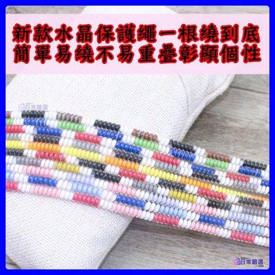 現貨 DIY新款水晶線套 三段色線套 保護你的原廠線 三星 蘋果 傳輸線 充電線 日常嚴選