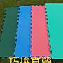 [ 台灣製造] 外銷歐美精品 十字紋 105*105*...