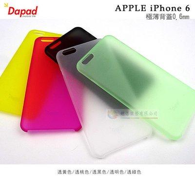 w鯨湛國際~DAPAD原廠 APPLE iPhone 6 4.7吋 極薄背蓋0.6mm 超薄水晶磨砂手機殼 透色保護殼