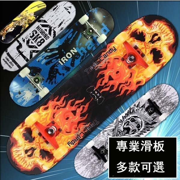 【優上精品】成人專業四輪滑板雙翹板 滑板初中級板凹板 公路刷街代步滑板 運動(Z-P3217)